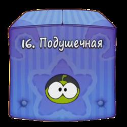 Подушечная коробка.png