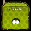 Тканевая коробка.png