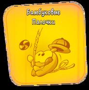 Коробка Бамбуковые Палочки