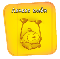 Коробка Липкие следы.png
