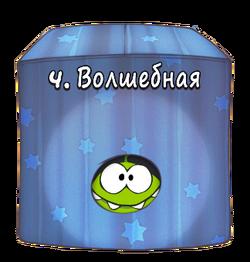 Волшебная коробка.png