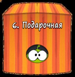 Подарочная коробка.png