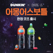 Dunkin Donuts Crewmate Bottle