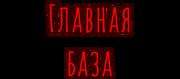 Главная база (иконка).png