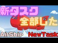 【新MAP-AirShip】世界最速で新タスク全部やってみた『エアーシップ-AmongUs-宇宙人狼-アモングアス』All New Task summarize sum up conclude