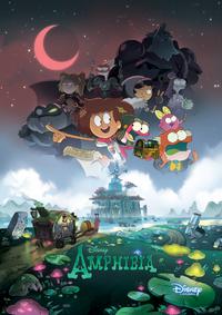 Amphibia Season 2.png