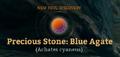 Precious Stone - Blue Agate.png