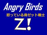 AngryBirds Z!