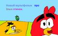Постер сериала Новый мультфильм про Злых птичек.png