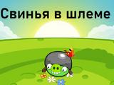 """Комикс """"Свинья в шлеме"""""""