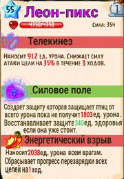 Способности Леона-пикса Epic.png