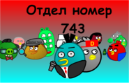 ОН743-02