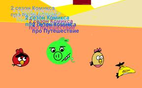 АнонсВторогоСезонаКомиксаПроПутешествие.png