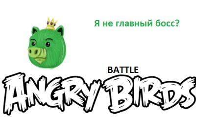 Angry Birds: Big Bad Battle