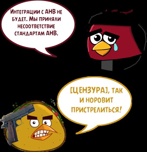 Интеграция с АНВ отменяется.png