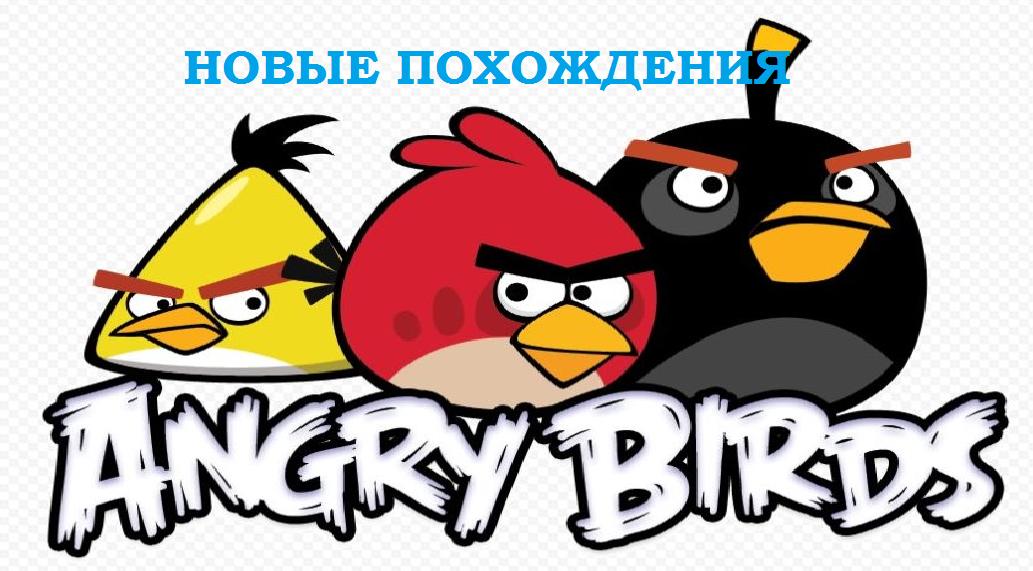 Новые похождения Angry Birds
