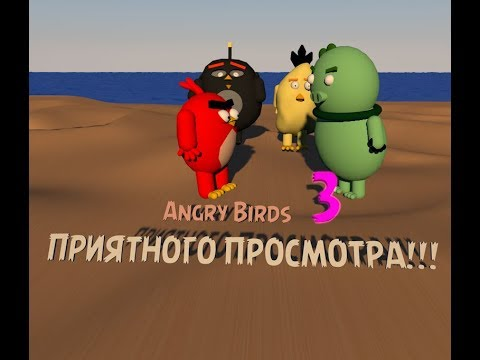 Angry Birds в кино: Vovan Films Edition