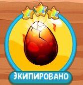 Яйцо феникса