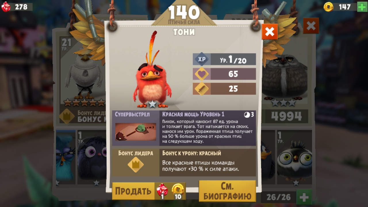Тони (Evolution)