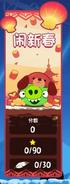 Pig Spring Angry Birds China