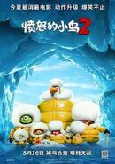 AngryBirds2China