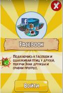 Предложение подключиться к facebook