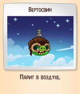 Вертосвин-3
