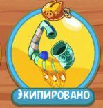 Весёлый рог