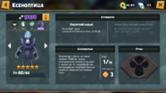 Xenoflocker Alien
