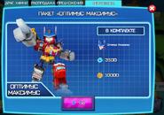 Optimus Maximus Ads