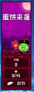 Moon Fest Angry Birds Versión China