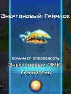 Энергоновый Гримлок-5