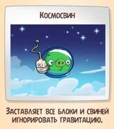 Космосвин-1
