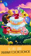 Angry Birds POP Birthday Poster