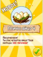 Четвертое яйцо эпика
