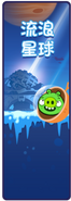 Wandering Planet Angry Birds China