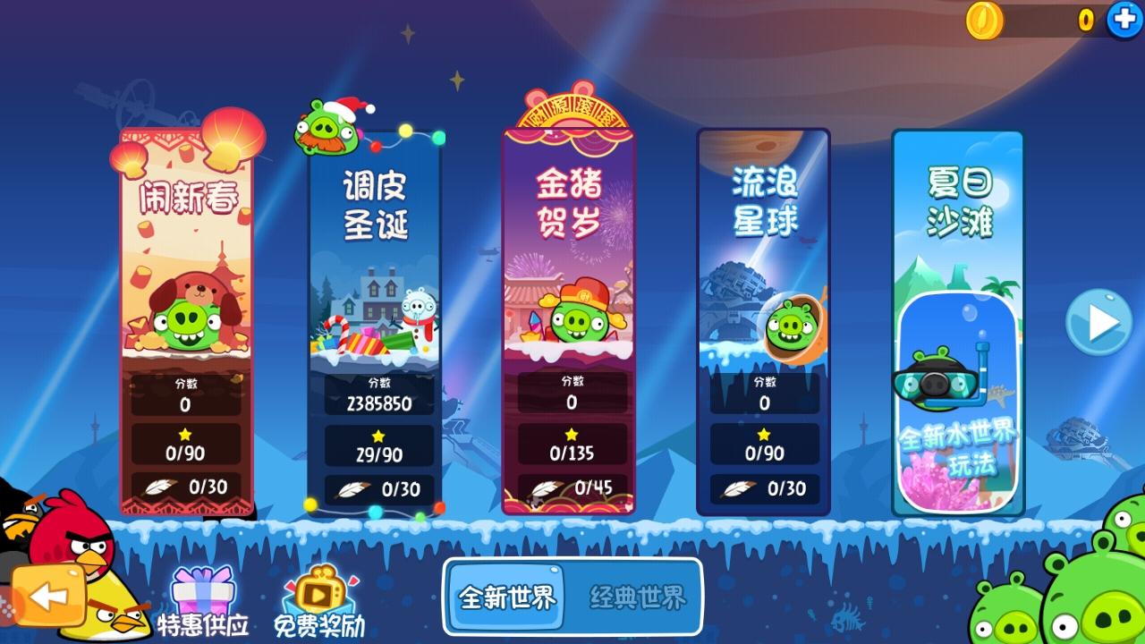 Angry Birds (versión china)