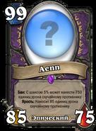 Aenn-карта