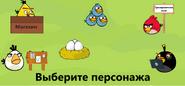 Экран выбора (BirdLife)
