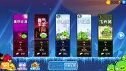 Angry Birds Versión China Episodios 2