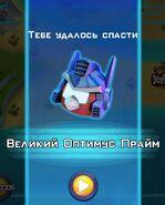 Великий Оптимус-3