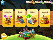 Angry birds Epic Shop