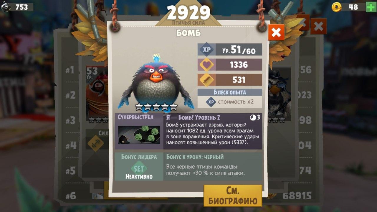 Бомб (Evolution)