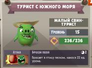 Свинспособ