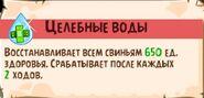Святые заводи-3
