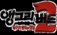 독수리 왕국의 침공 한글 로고.png