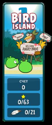 Bird Island logo.png