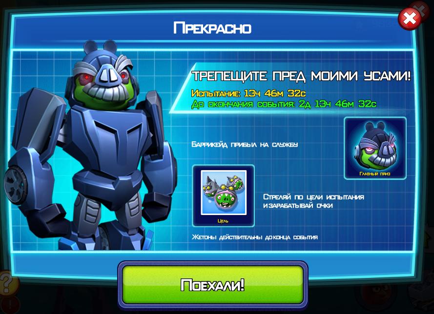 События Angry Birds Transformers
