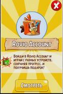 Войти в Ровио Аккаунт