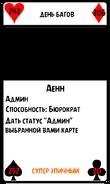ВиКарта56